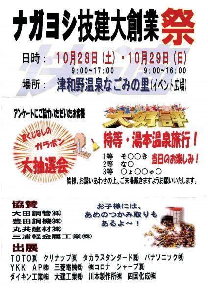 (有)ナガヨシ技建様 展示会チラシ