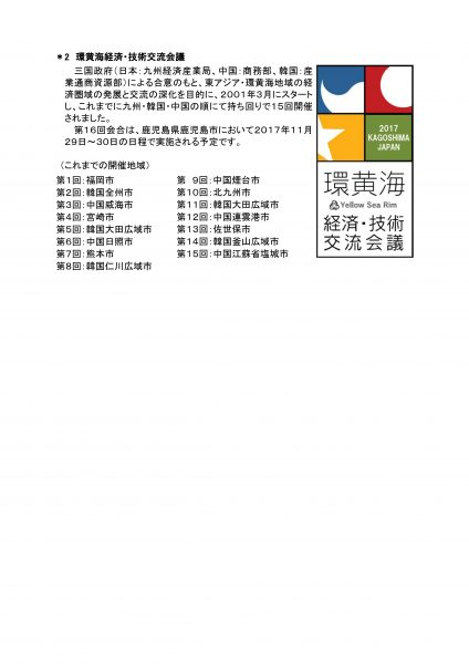 【別紙1】「環黄海経済・技術交流大賞」について-002