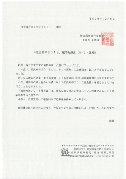 低炭素杯2018 優良賞通知 H29.11.14