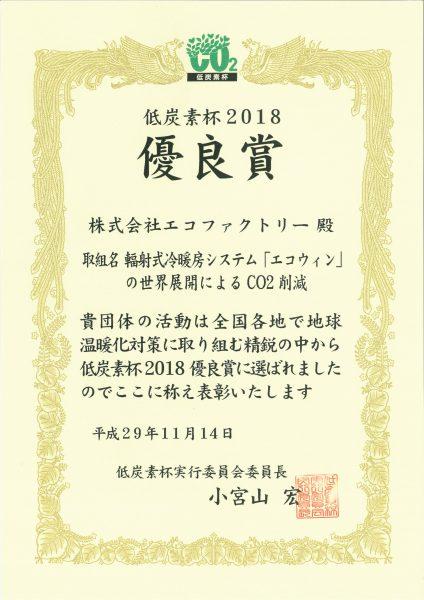 低炭素杯2018 優良賞賞状 H29.11.14