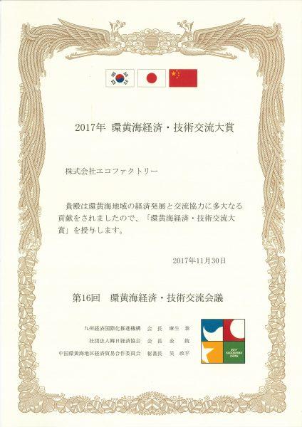 2017年 環黄海経済・技術交流大賞 賞状