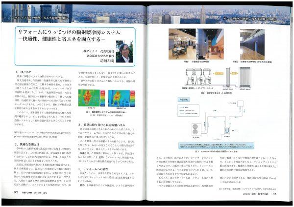 月刊リフォーム2