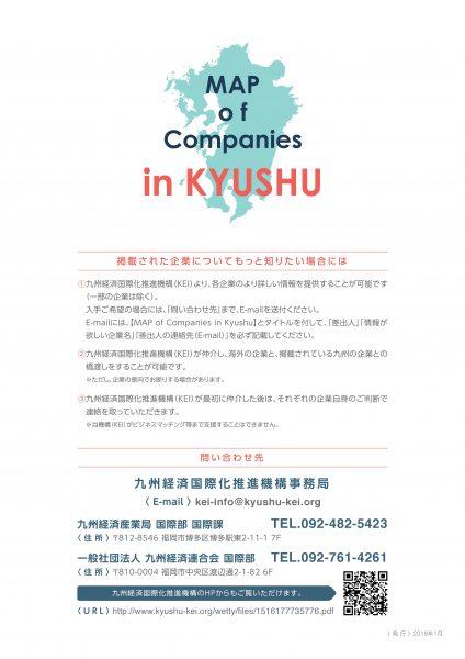 韓国企業団訪日プレスリリース-株式会社エコファクトリー-005