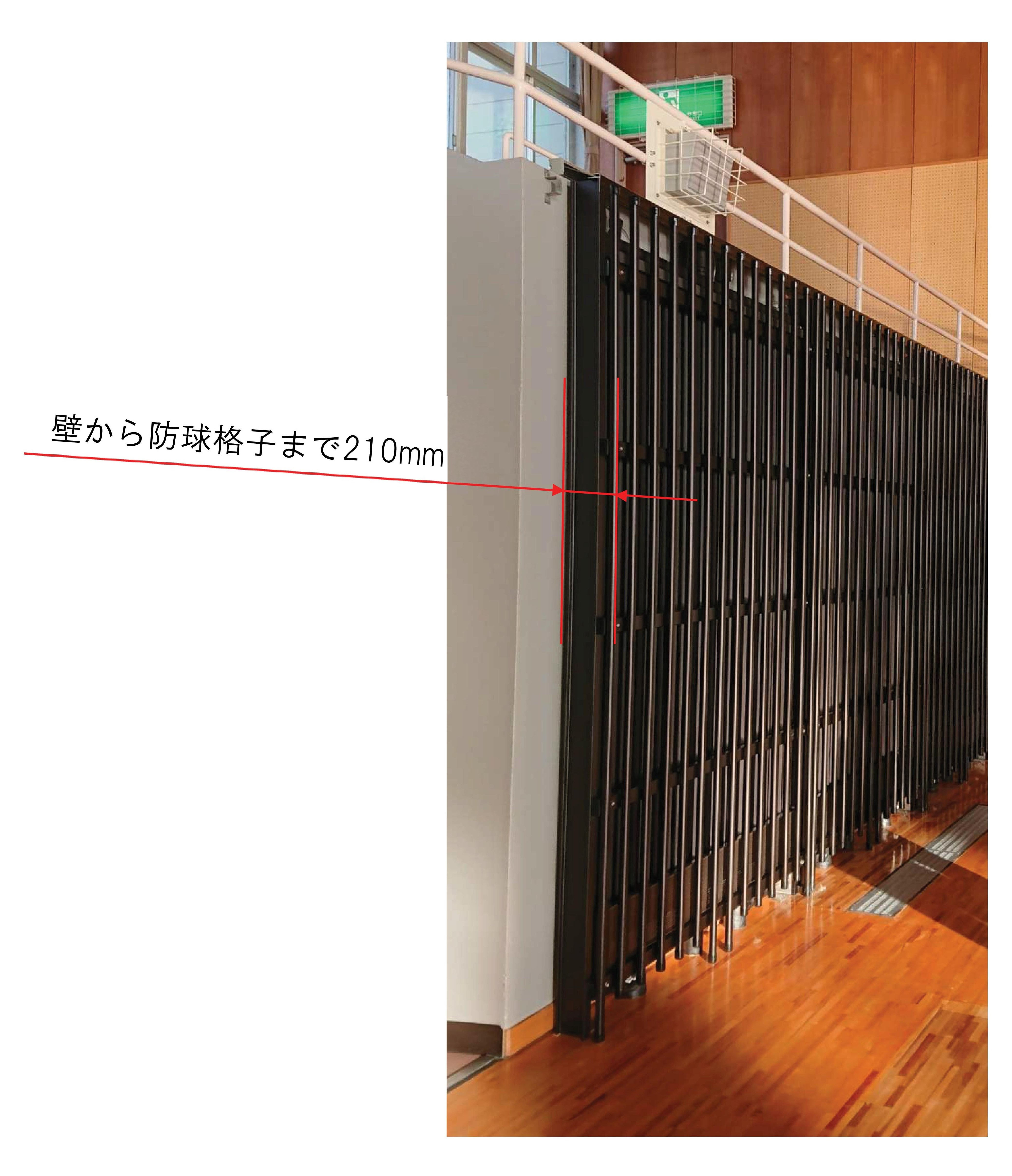 壁から防球格子までの距離 (3)