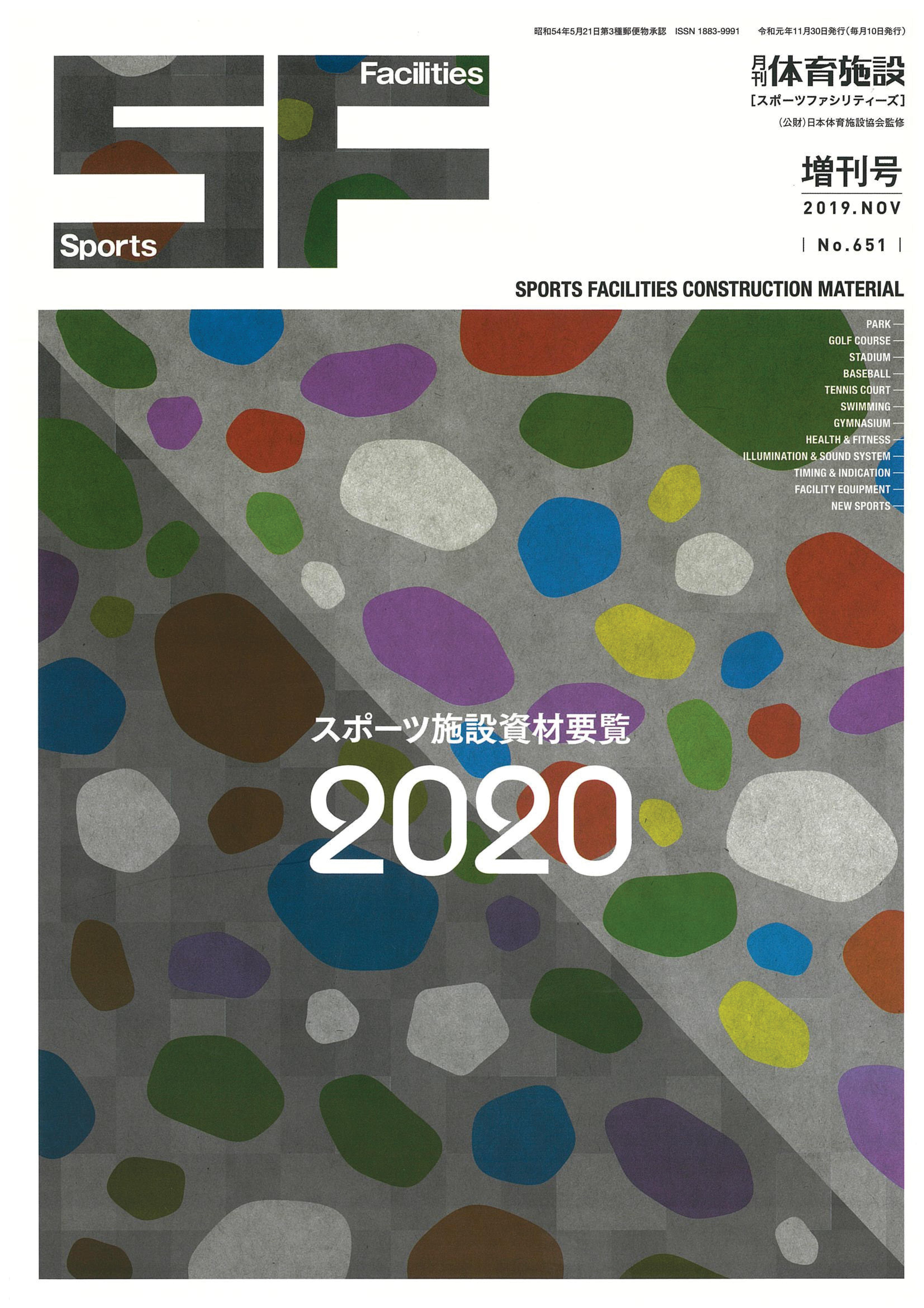 月間体育施設資材要覧2020-001