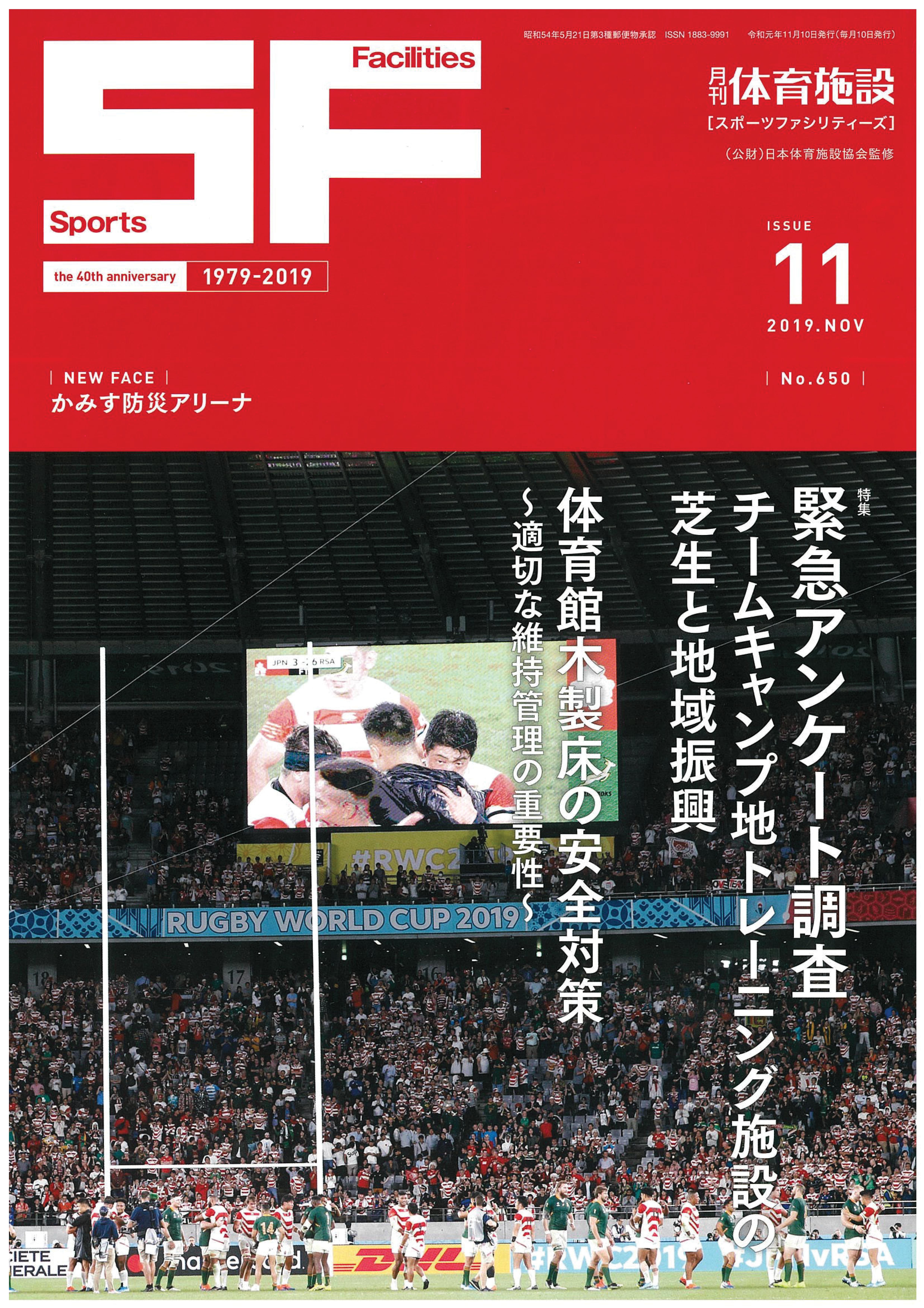 月間体育施設11月号広告のみ-001