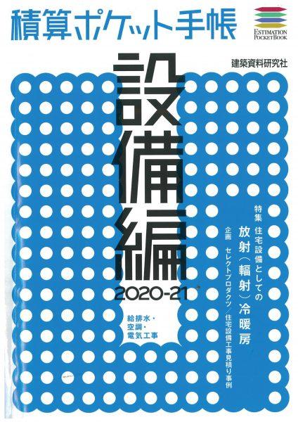 積算ポケット手帳-掲載01-12-001