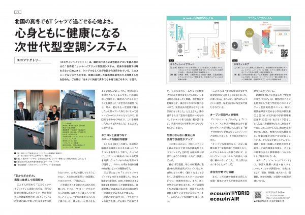 2019_住宅産業大予測2020住宅製品ガイド_記事