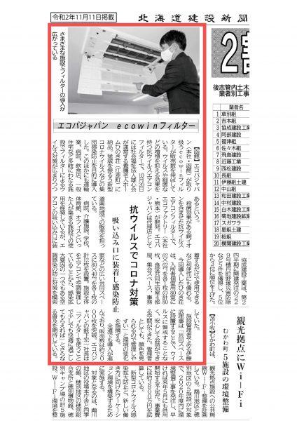 掲載記事201111-2