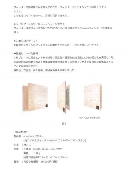 コロナ感染症対策 給気レジスター【ecowinレジスター】002