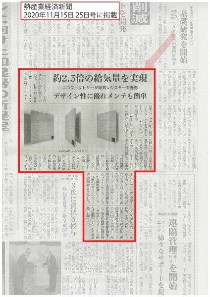 熱産業経済新聞-2020年11月15日25日号に掲載
