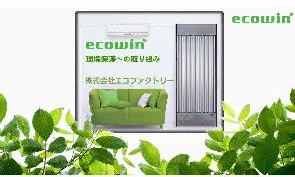 環境力大賞PPT-株式会社エコファクトリー