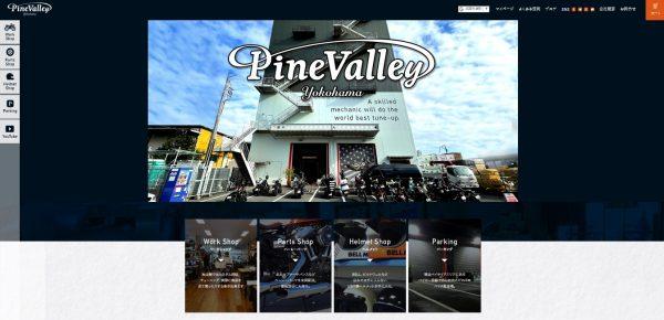 パインバレー WEB1